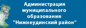 Администрация Нижнеудинского района Иркутской области