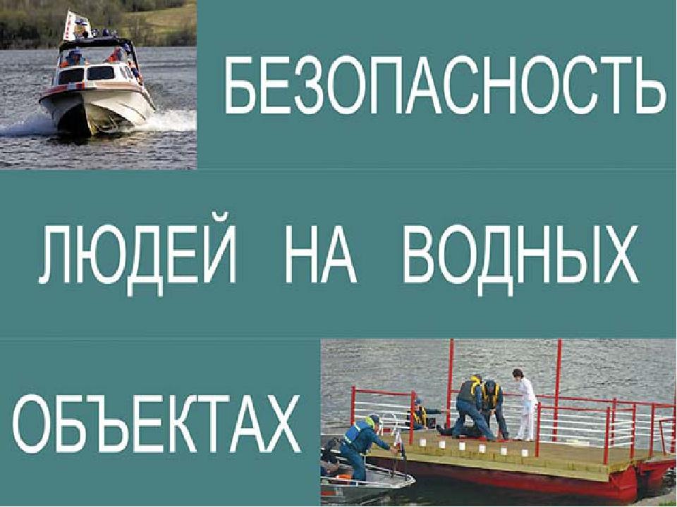 Безопасность на водных объектах